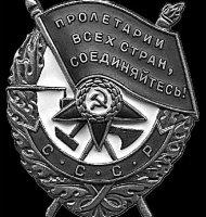 Орден-А