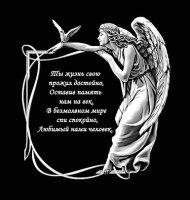 Ангел — Б