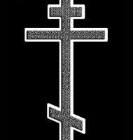 Крест-У