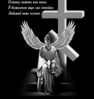 Ангел-Р